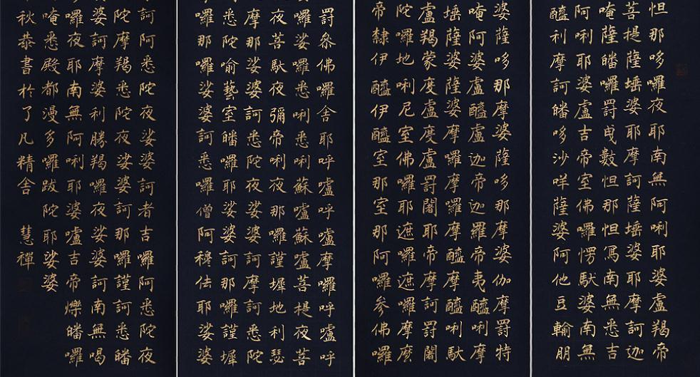 佛经大悲咒经文注音及译文(2)图片