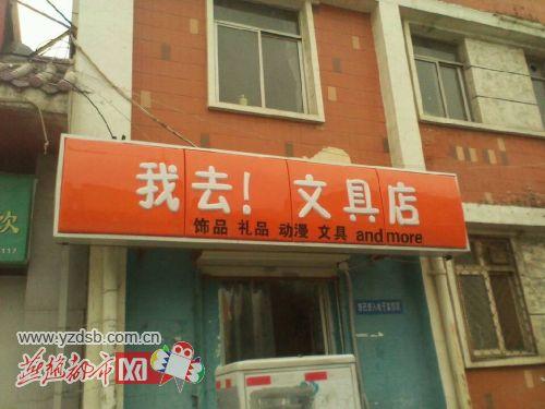 想给店取名字叫什么好呢(店铺取名小窍门) 冯耀宗博客