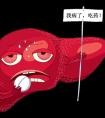 慢性肝炎权威知识