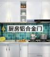 【厨房门】厨房用什么门好 厨房门的选购要点