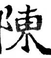 陈氏,陈姓起源,陈氏,陈姓介绍